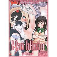 [Adult] Doujin CG collection (CD soft) (E-Paro Collection / ROYAL WATTS)