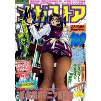 [Adult] Hentai Comics - Houkago Mania Club (1999/10)