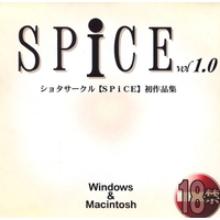 [Adult] Doujin CG collection (CD soft) (SPiCE vol.1.0 / SPiCE)