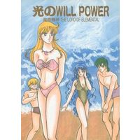 Doujinshi - Novel - Super Robot Wars (光のWILL POWER) / 1 TO 1/WILD SEA