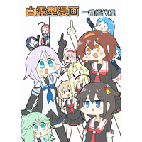Doujinshi - Kantai Collection / Shiratsuyu & Shigure & Umikaze (白露型漫画 一番艦代理) / ぴがふぇった
