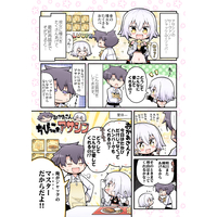 Doujinshi - Fate/Grand Order / Jack the Ripper (Fate/Apocrypha) (おかあさんとちびっこアサシン) / Yago no Ana