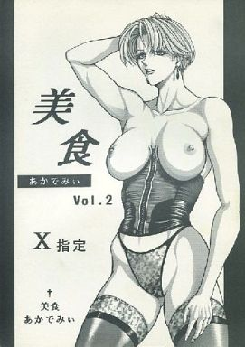 [Hentai] Doujinshi - THE KING OF FIGHTERS (美食あかでみぃ Vol.2) / 美食あかでみぃ