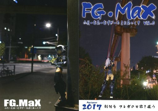 Doujinshi - Frame Arms Girl (FG.Max VOL.0) / 東杜田技研