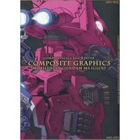 Doujinshi - Illustration book - Gundam series (COMPOSITE GRAPHICS MOBILE SUIT GUNDAM MS IGLOO) / COMPOSITE CELL