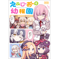 Doujinshi - Fate/Grand Order / All Characters & Mash & Jeanne d'Arc (Alter) (えふじーおー幼稚園8) / RRR