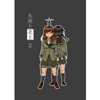 Doujinshi - Kantai Collection / Kitakami & Ooi (大井と北上2) / ぽんじゆうす?