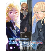 "Doujinshi - Anthology - Strike Witches / Perrine H. Clostermann (ペリーヌオンリー3合わせ ""学園ペリーヌアンソロジー"") / トネール学園"