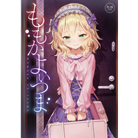 [Adult] Doujinshi - IM@S: Cinderella Girls / Momoka & Producer (ももかよいつま) / Horizontal World