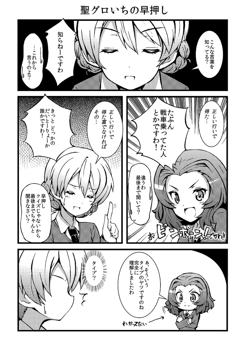 Doujinshi - GIRLS-und-PANZER / Orange Pekoe & Darjeeling & Rose Hip (おギャグマンガティータイム) / エシクレ。