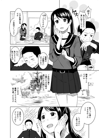 [Hentai] Doujinshi - Kantai Collection / Mikuma (Kan Colle) (ラズベリーキッス) / 空中線