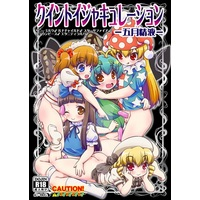 [Hentai] Doujinshi - Touhou Project (クイントイジャキュレーション -五月精液-) / 魔導資料室