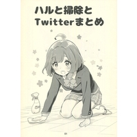 Doujinshi - Illustration book - Tokyo7th Sisters (ハルと掃除とTwitter まとめ) / 日戸プロダクション