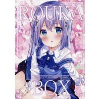 Doujinshi - Illustration book - ROUKA BOX / ろうか