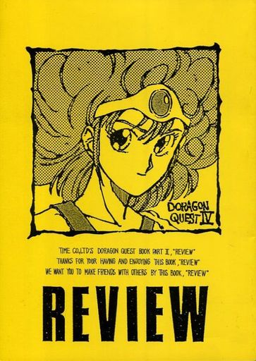 Doujinshi - Dragon Quest (REVIEW) / 待夢社