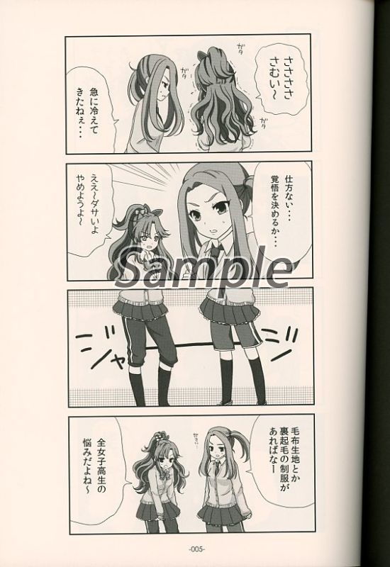 Doujinshi - Girl Friend Beta (SCHOOL GIRL BYE BYE) / NON TITLE