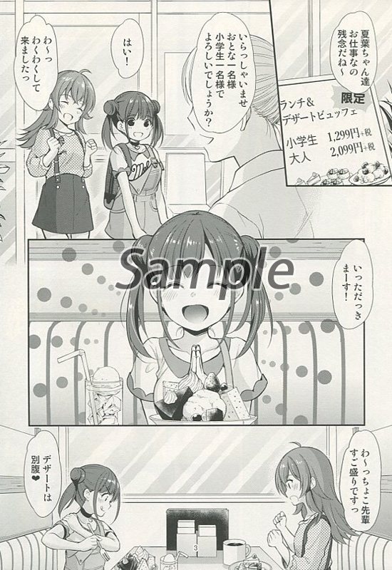 Doujinshi - THE iDOLM@STER: Shiny Colors (The sweetness of chiyokolate) / Imomuya Honpo - Singleton