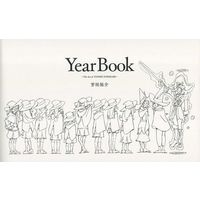 Doujinshi - Illustration book - Year Book / 芳垣祐介