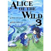 Doujinshi - IM@S: Cinderella Girls (ALICE OF THE WILD 3) / スクリー射撃
