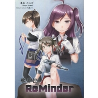 Doujinshi - Novel - Kantai Collection (艦葬性 Re Minder) / ふぅ車小屋