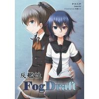 Doujinshi - Novel - Kantai Collection (反艦性 Fog Draft) / ふぅ車小屋