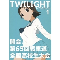 Doujinshi - GIRLS-und-PANZER (TWILIGHT 1) / 腰洗荘