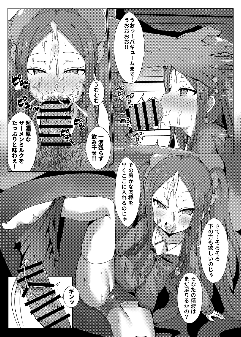 [Hentai] Doujinshi - Fate/Grand Order / Assassin of Nightless City (開封は武則天さんがいます) / 四季注意