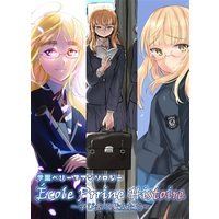 Doujinshi - Anthology - Strike Witches / Eila & Trude & Perrine & Sakamoto Mio (学園ペリーヌアンソロジー エコール・トネール・アンソロジー~学び舎の魔女たち~) / トネール学園