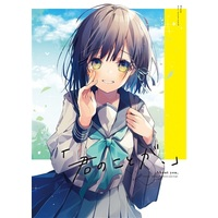 Doujinshi - Illustration book - 「君のことが、」 / NTroom.