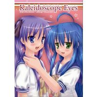 Doujinshi - Lucky Star (Kaleidoscope Eyes) / milkberry