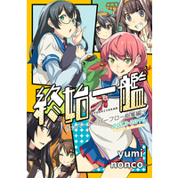 Doujinshi - Anthology - Compilation - Kantai Collection / Nagato & Ooyodo & Akashi (終始一艦 新装版) / Hopper Overflow