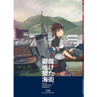 Doujinshi - Illustration book - Compilation - Kantai Collection (煤けた街/僻地碧海) / KusakabeWorks
