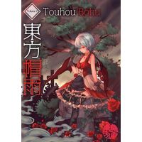 Doujinshi - Illustration book - Anthology - Touhou Project (東方帽雨 イラスト集 Volume2) / 東方帽雨