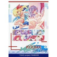 Doujinshi - Illustration book - Touhou Project (KOUMA  the Blue) / Brisa Marina