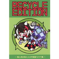 Doujinshi - Touhou Project (RECYCLE EDITION) / ネジロメイション!