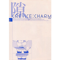 Doujinshi - 隙 CREVICE:CHARM vol.2 / QP:FLAPPER