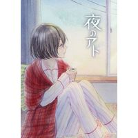 Doujinshi - Illustration book - 夜のアト / Autumn Shadow