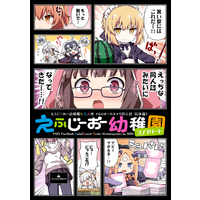 Doujinshi - Compilation - Fate/Grand Order / All Characters & Mash & Jeanne d'Arc (Alter) & Abigail Williams (えふじーおー幼稚園コンプリート) / RRR