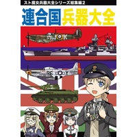 Doujinshi - Compilation - Strike Witches / Sanya & Perrine & Lynette Bishop & Shirley (連合国兵器大全) / Key Gift