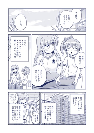 Doujinshi - Magical Girl Lyrical Nanoha / Kyrie Florian & Iris (イリキリサンダーボルト!) / どみなり屋