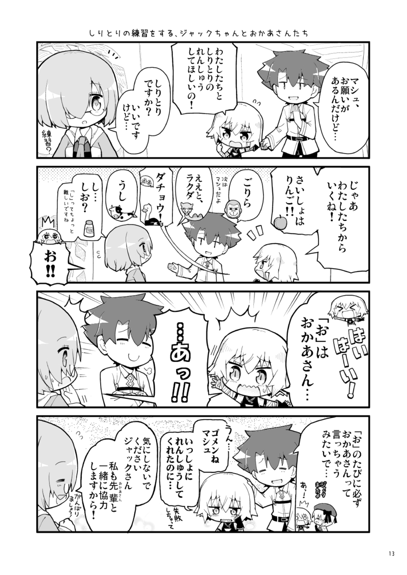Doujinshi - Fate/Grand Order / Jack the Ripper (Fate/Apocrypha) (ジャックちゃんとおかあさんの日常) / Yago no Ana