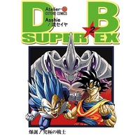 Doujinshi - Dragon Ball / Vegeta & Goku (DB SUPER EX 第2巻) / Atelier-A