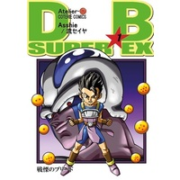 Doujinshi - Dragon Ball / Vegeta & Goku (DB SUPER EX 第1巻) / Atelier-A