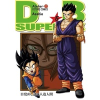 Doujinshi - Dragon Ball / Gohan & Son Goten & Frieza & Android 21 (DB SUPER EX 第5巻) / Atelier-A