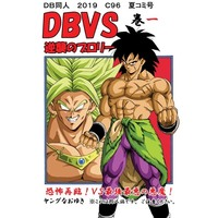 Doujinshi - Dragon Ball (DBVS3 逆襲のブロリー1巻) / Studio tomorrow
