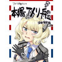 Doujinshi - Kantai Collection / Iowa & Saratoga (本場アメリ艦-コロラド編-) / Neko Niwa
