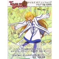 Doujinshi - Tales of Symphonia / All Characters (Tales Series) (THE ANIMATION テセアラ編原画集) / ufotable