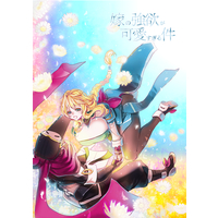 Doujinshi - Horizon in the Middle of Nowhere / Tenzou & Mary (嫁の強欲が可愛すぎる件) / le violette