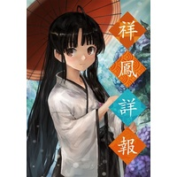 Doujinshi - Illustration book - Compilation - Kantai Collection / Sazanami & Zuihou & Shouhou (祥鳳詳報) / 三月蜥蜴