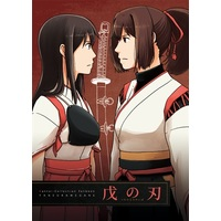 Doujinshi - Kantai Collection / Akagi & Ise & Hyuga (戊の刃) / 屋根裏眼鏡